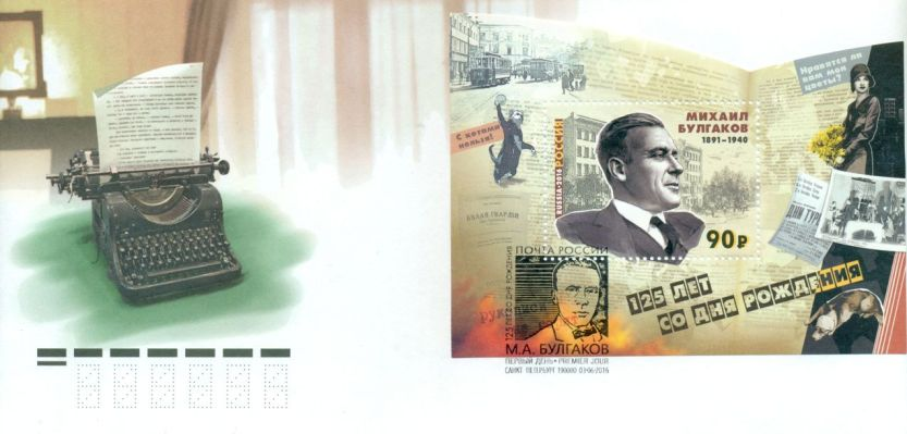 mikhail-bulgakovfdc50