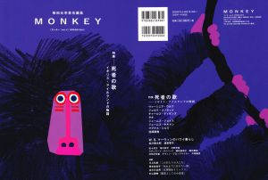 MonkeyVol5_Spring2015