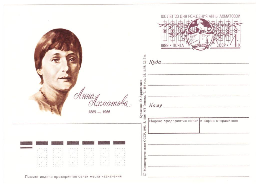 AnnaAchmatova