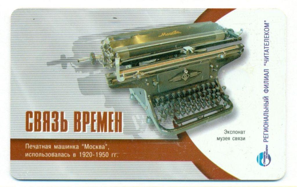 russianwidephonecard